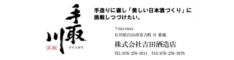 株式会社吉田酒造店